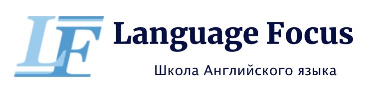 Школа иностранных языков Language Focus
